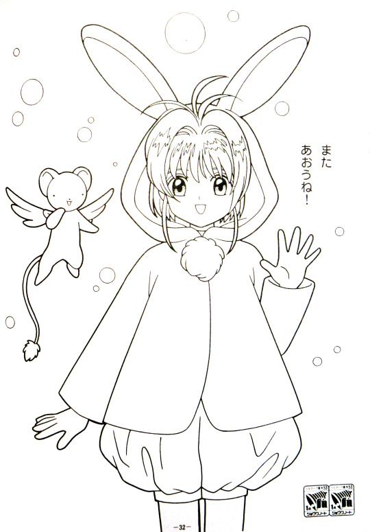 The Cardcaptor Museum Deal The