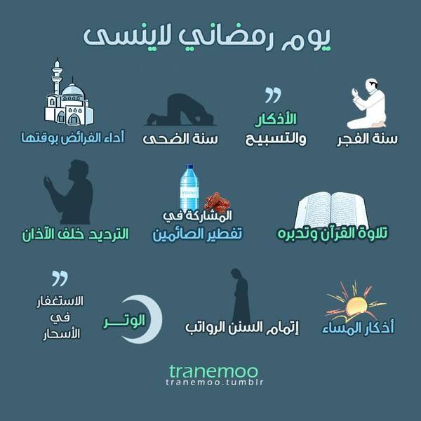 يوم رمضانى لاينسى Ramadan Day Ramadan Quotes Ramadan