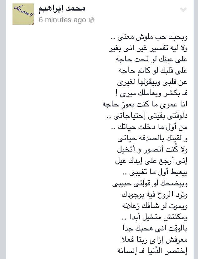 محمد ابراهيم شعر مصري Words Quotes Quotes Words