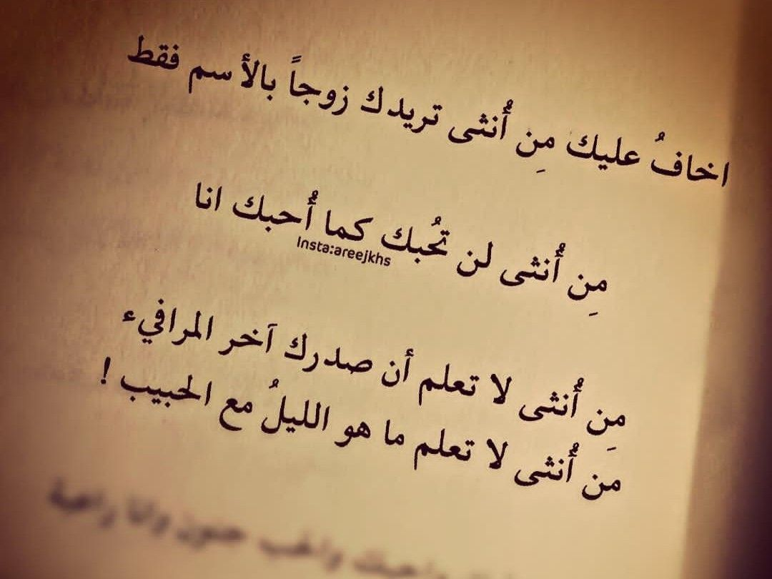 Pin By Som H On انت Love Words Quotes Arabic Quotes