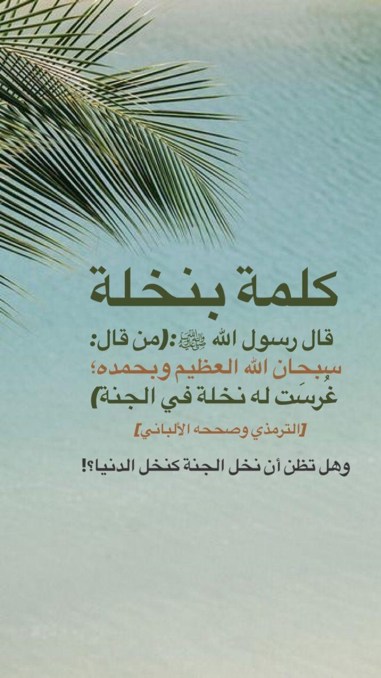سبحان الله العظيم وبحمده Home Decor Home Decor Decals Poster
