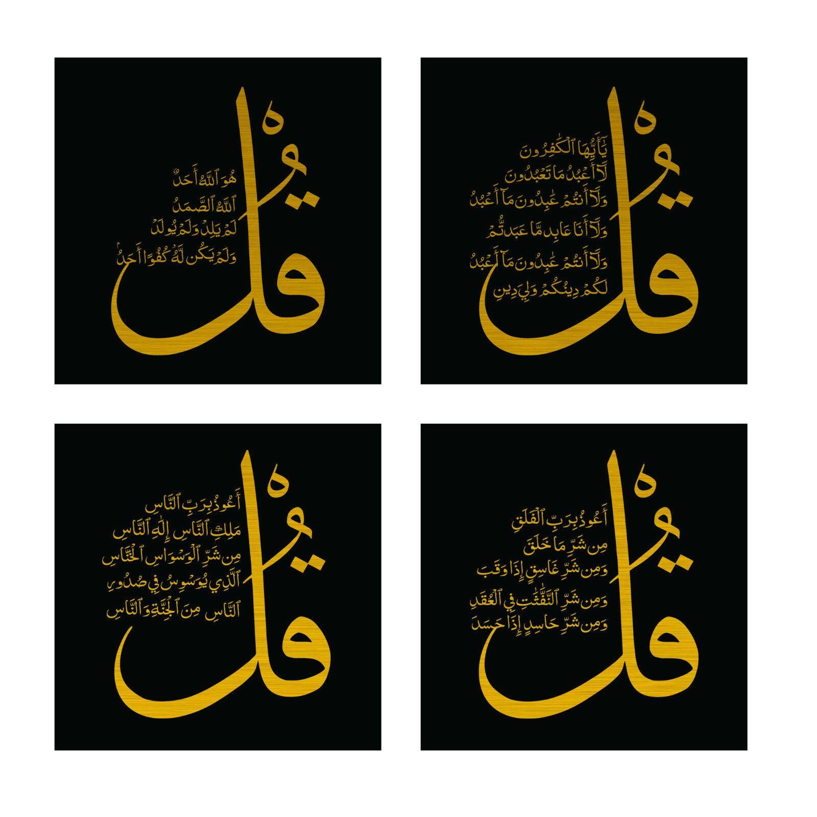 4 Panel Qul Islamic Wall Art Canvas Xl 50 X50 Quran Black Gold Islamic Wall Art Calligraphy Wall Art Canvas Wall Art