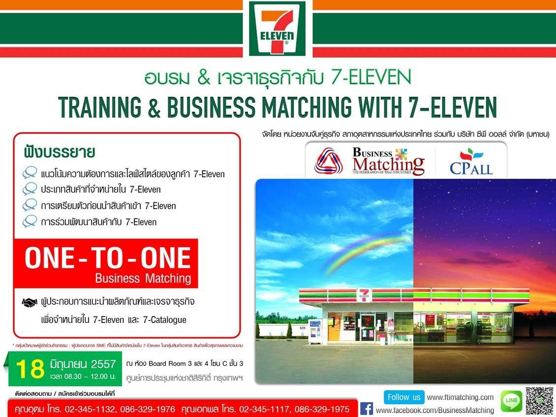 อบรม & เจรจาธุรกิจกับ 7-Eleven - http://www.thaimediapr.com/%e0%b8 ...