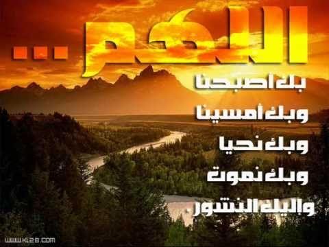 أذكار المساء بصوت الشيخ العفاسي Youtube