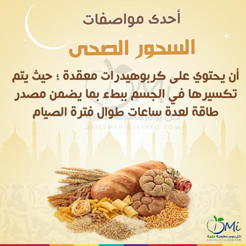 مواصفات السحور الصحى الخفيف فى هذه المعلومة Ramadan Cards Ramadan Ramadan Crafts