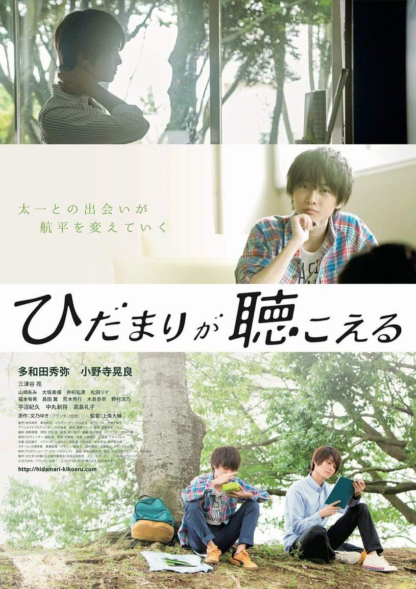 Pin by pong tsunami on gayนะจ๊ะ Japanese movies, Sunspot