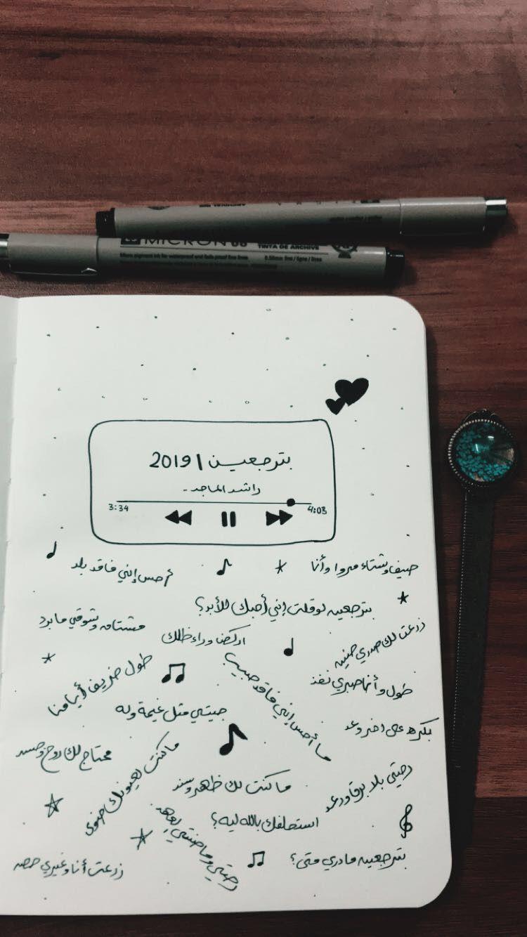 بترجعين راشد الماجد Arabic Love Quotes Cute Love Memes Bullet Journal Inspiration