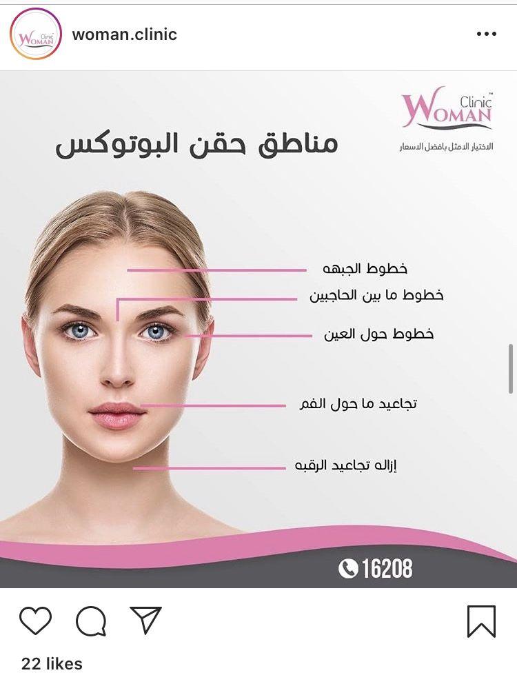 أماكن حقن البوتوكس Anti Aging Skin Products Anti Aging Skin Care Aging Skin Care