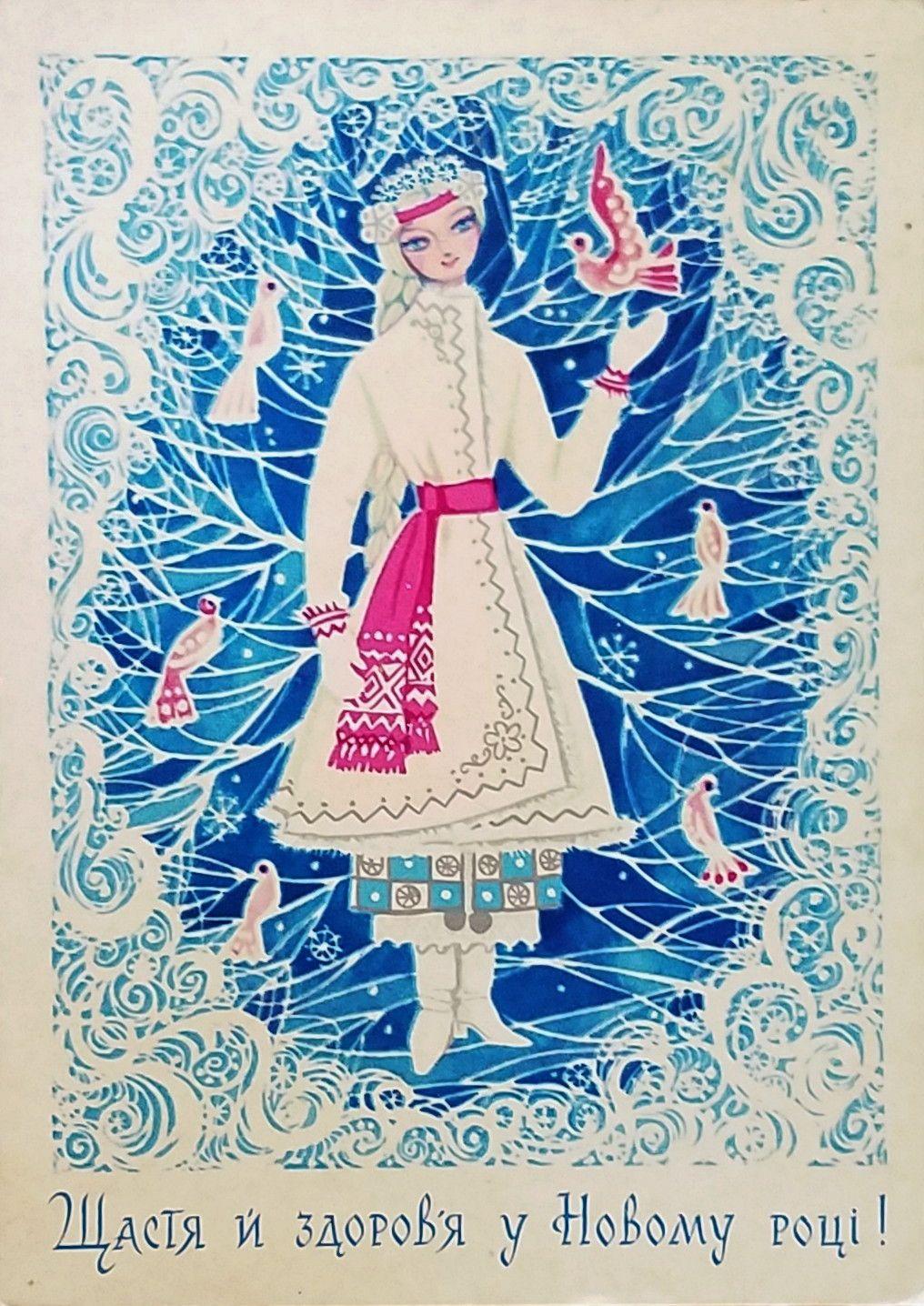 Снегурочка открытка ссср
