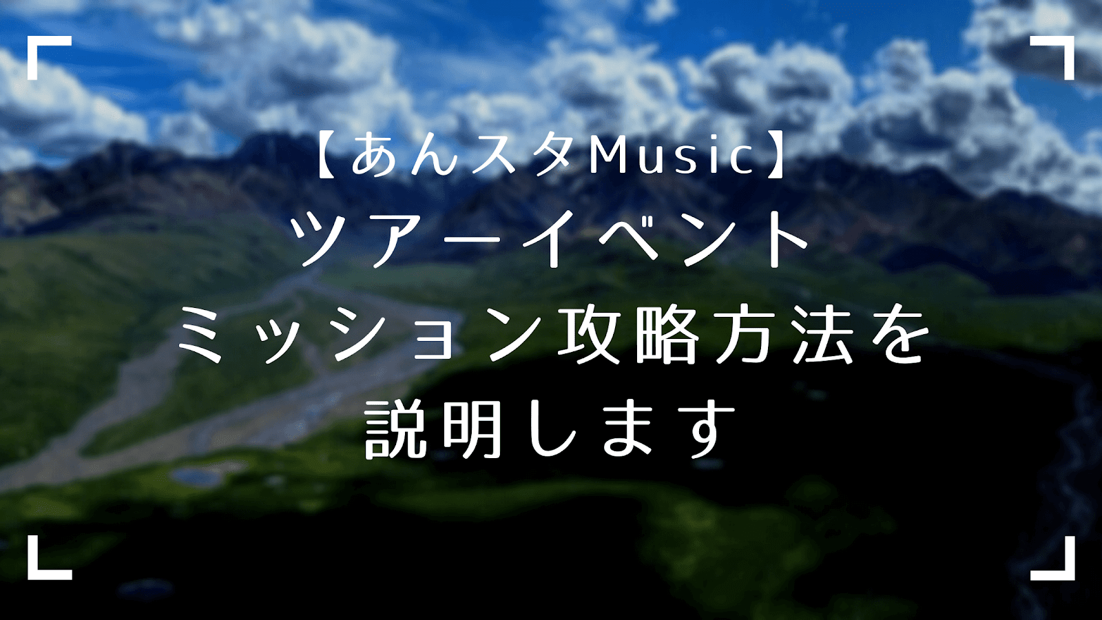 スタ music 攻略 あん イベント