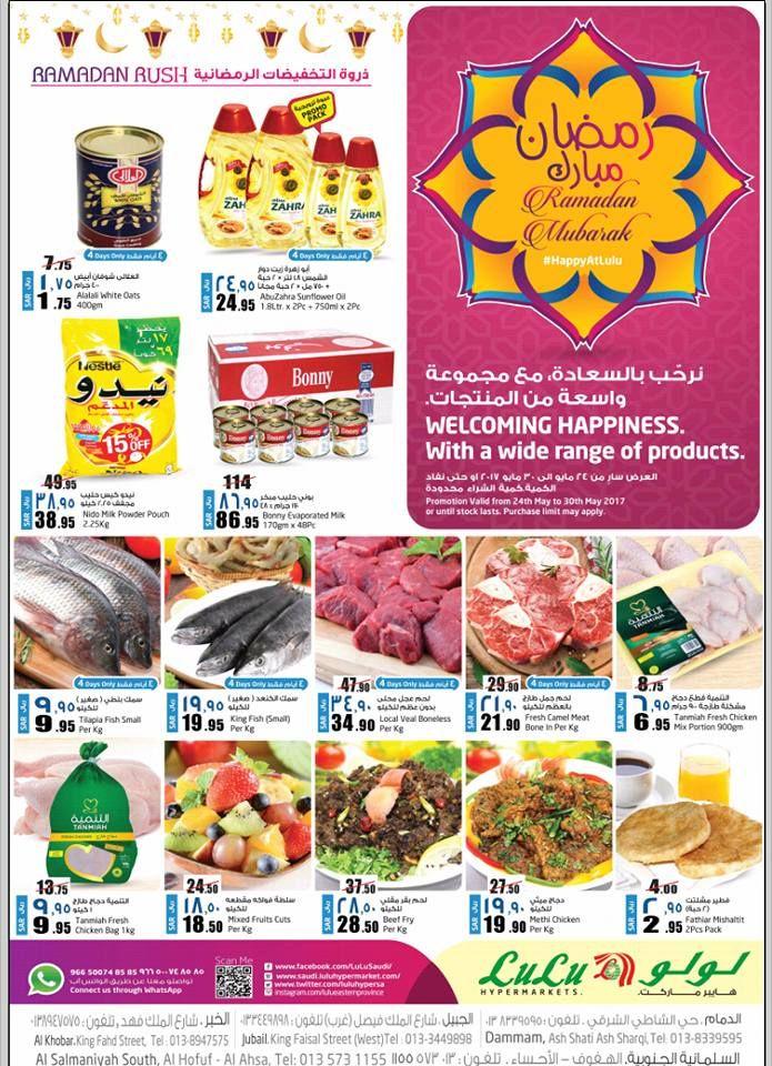 عروض لولو وتقدم لكم عروض لولو الدمام 24 مايو الاربعاء 28 شعبان 1438 عروض رمضان التي تستمر حتى تاريخ 4 رمضان في فروع المن Cereal Pops Pops Cereal Box Cereal Box