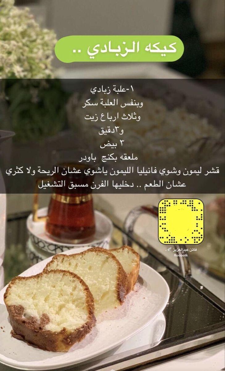 كيكة الزبادي Cooking Recipes Desserts Helthy Food Food Receipes