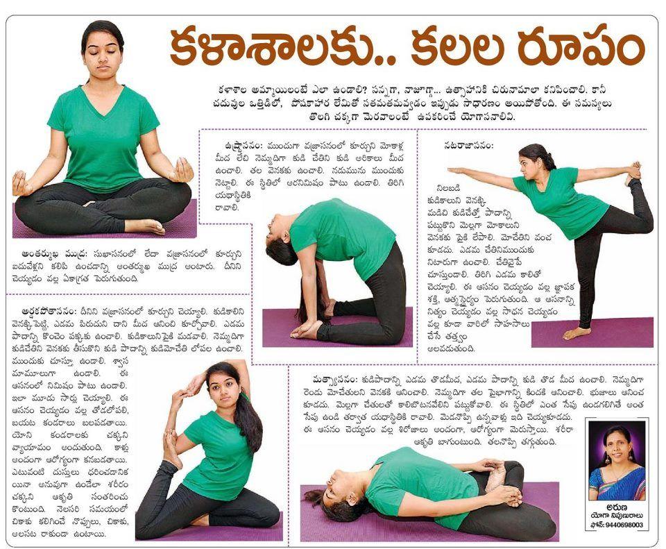 Telugu Web World Ancient Indian Yoga Tips Yoga Tips Indian Yoga Yoga