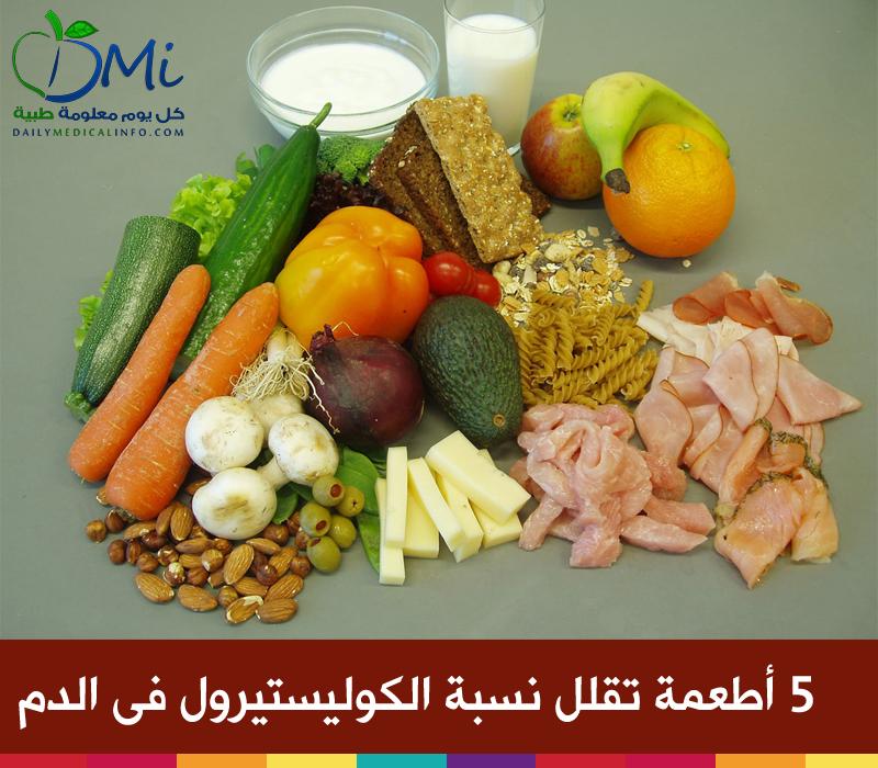 5 أطعمة تقلل نسبة الكوليستيرول فى الدم مقالات طبية كل يوم معلومة طبية Low Protein Diet Protein Diet Plan Metabolism Foods