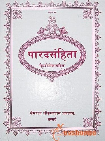 Brahma Samhita In Hindi Pdf
