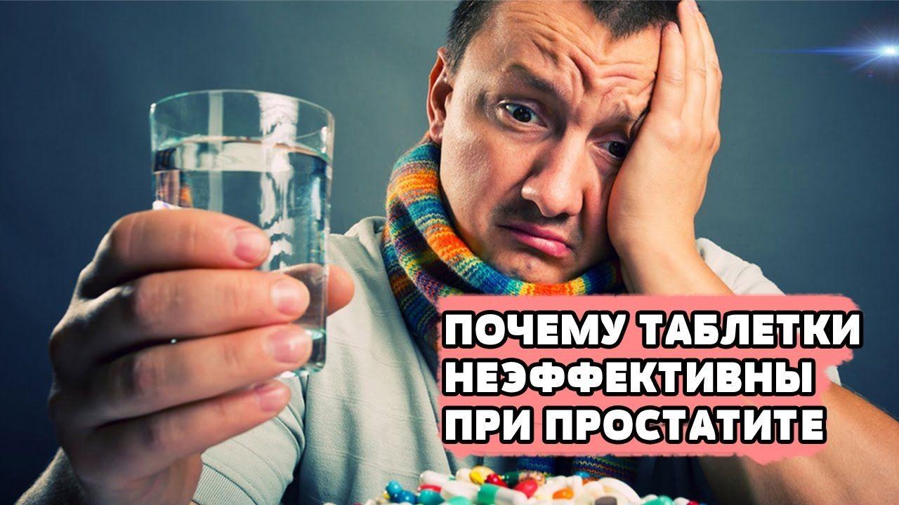 Почему предохраняться при простатите простатит рецепт таблеток