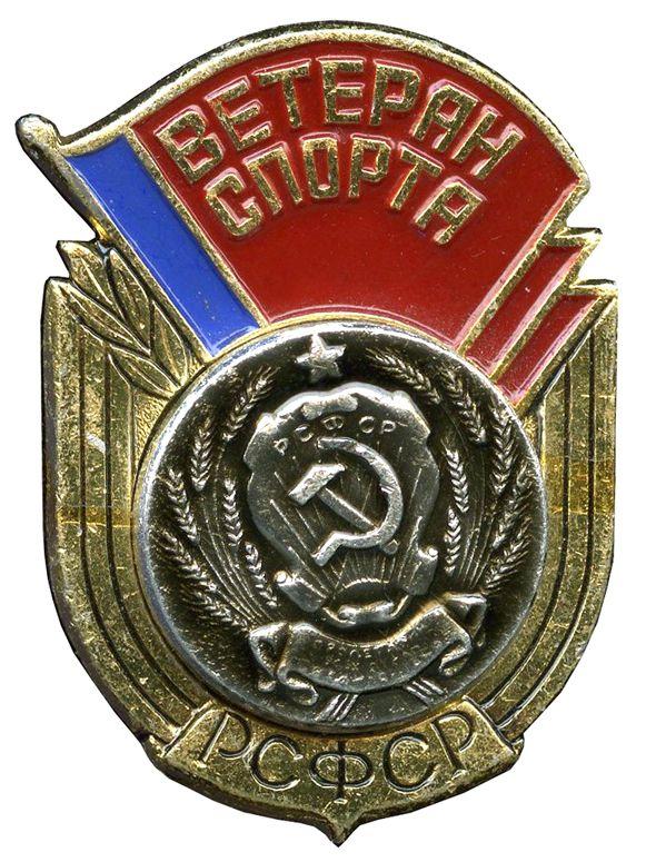 Классификационные и почётные  спортивные знаки СССР и России