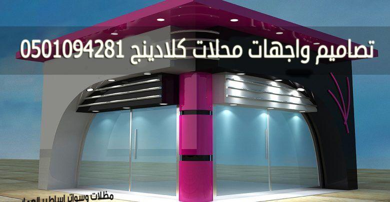 تصاميم واجهات محلات كلادينج كلادينج مظلات وسواتر اساطير العمار 0501094281 Structures Park Slide