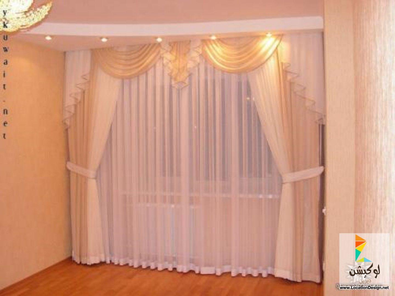 احدث تصميمات ستائر غرف نوم 2015 لوكيشن ديزاين تصميمات ديكورات أفكار جديدة مصر Curtains Curtains Living Room Window Curtains