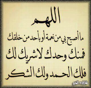 لك الحمد الهي ولك الشكر في كل وقت وحين Wisdom Quotes Just Pray Islamic Prayer