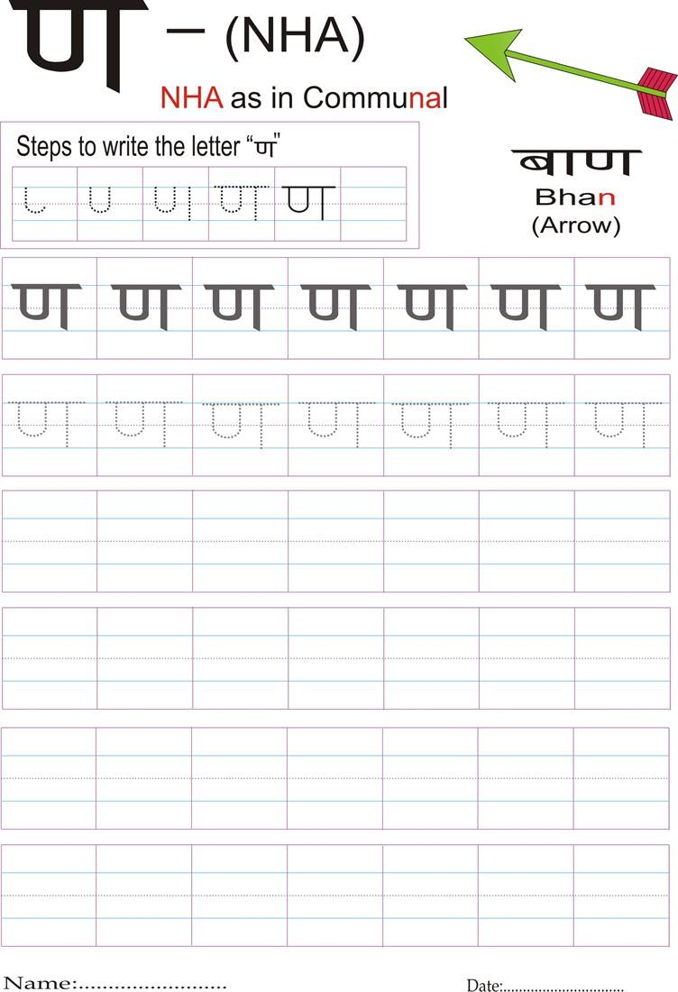 Hindi alphabet practice worksheet Hindi alphabet practice