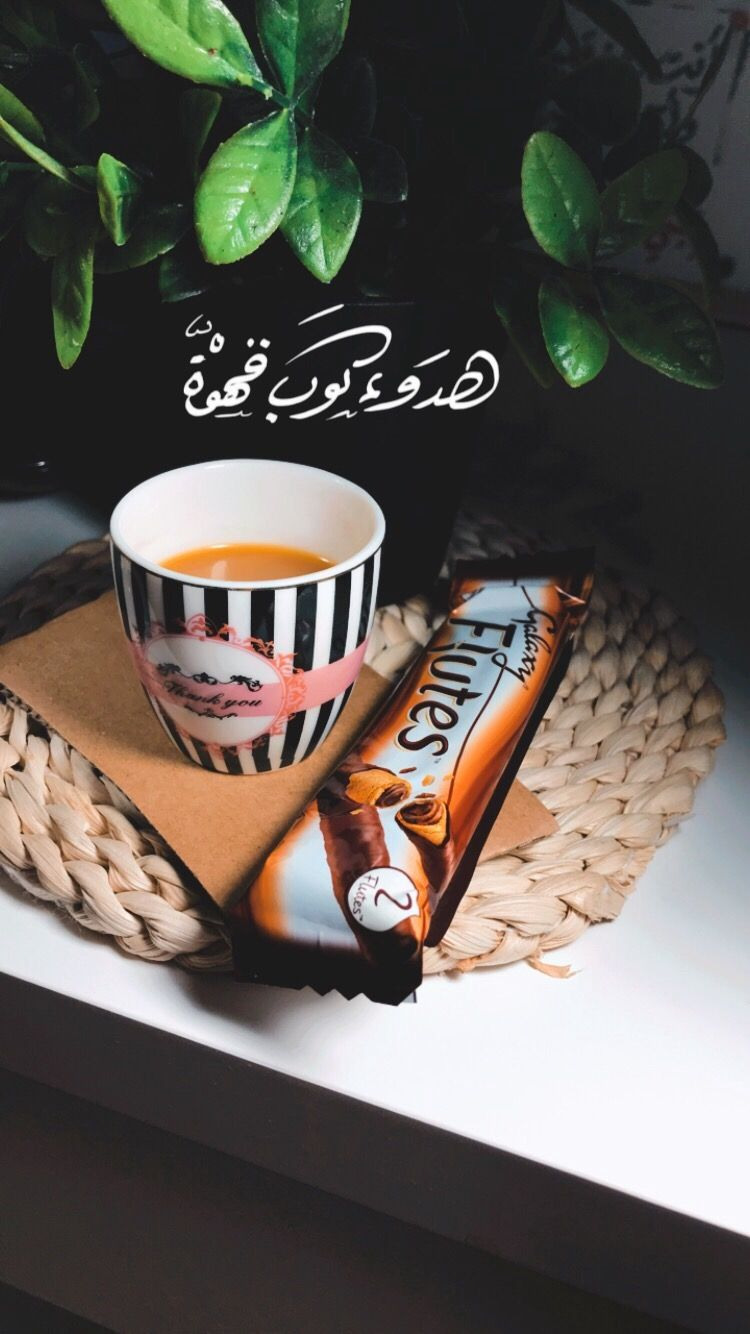 Pin by ميثة الشامسي on Iphone wallpaper Coffee photos