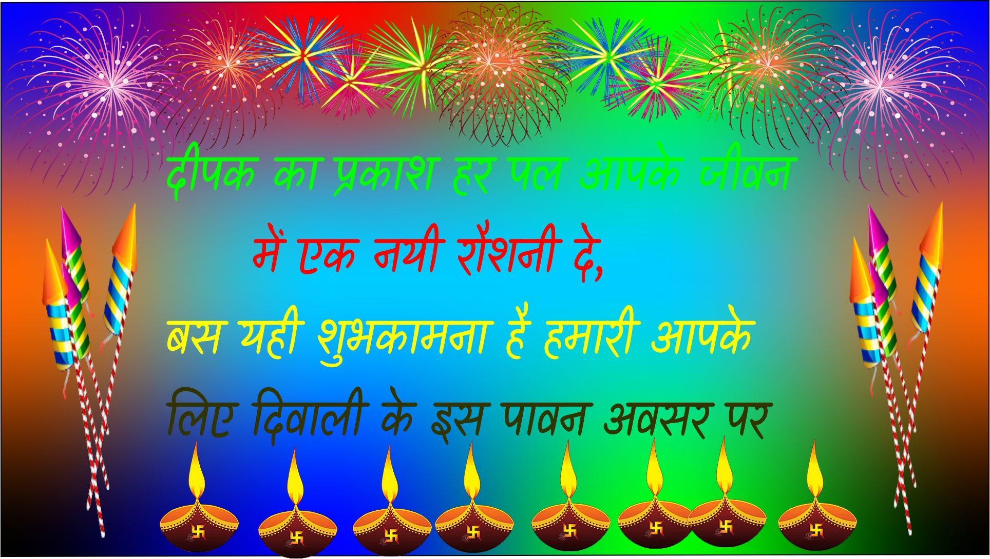 happy diwali sms in hindi short slogans on diwali in hindi