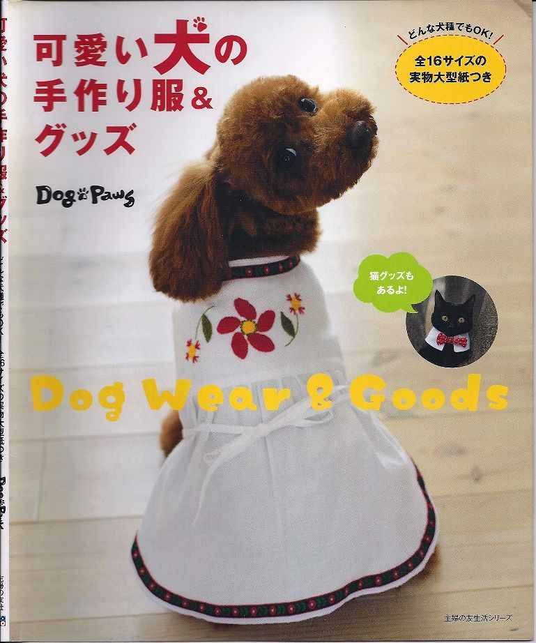 dcbd8f124 Excellent Japanese dog clothes pattern book!