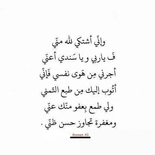 يا الله م Islamic Quotes Quran Arabic Words Islamic Quotes