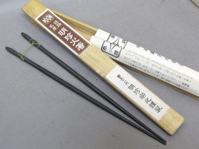 【アンティーク 古道具 JIKOH】【中古】【RCP】伝統の銘品 第五十一代 明珍宗之 謹製 明珍火箸【楽天市場】