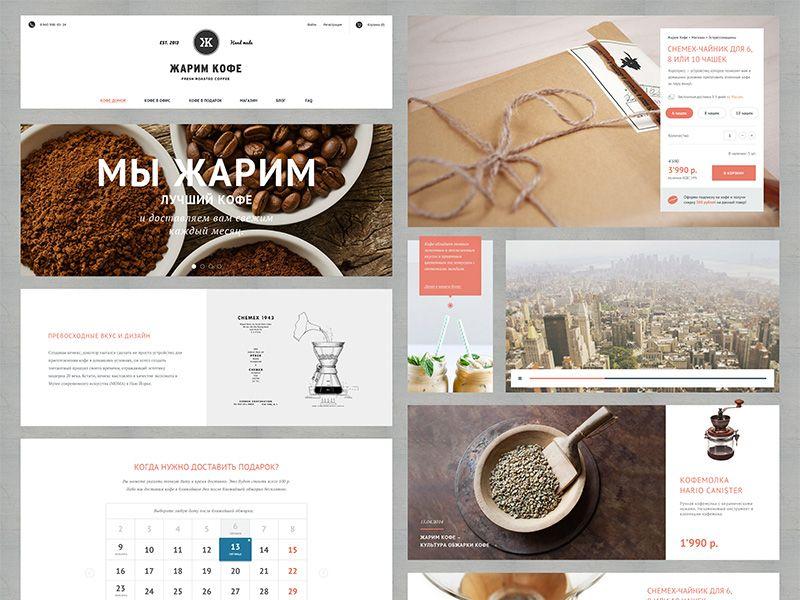 Coffee Website UI Elements by George Kvasnikov