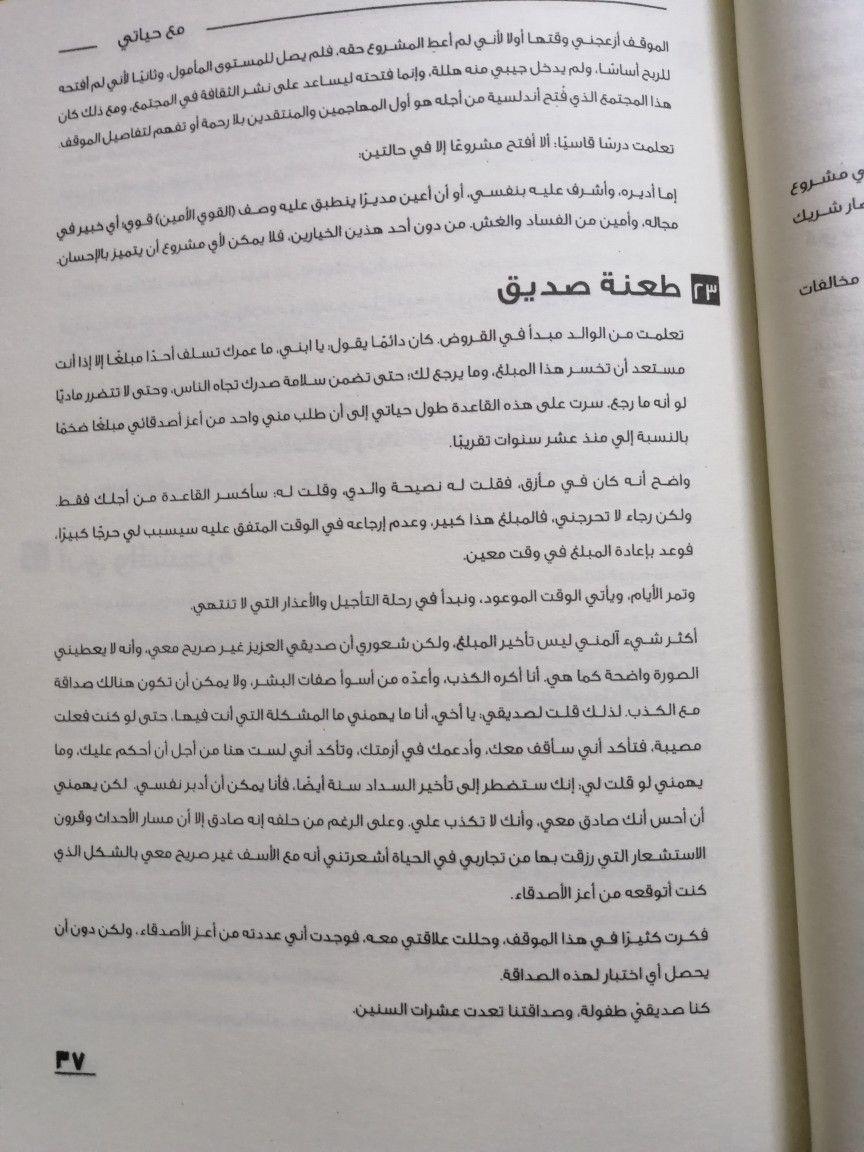 احمد الشقيري 40 اربعون Books To Read Books Reading