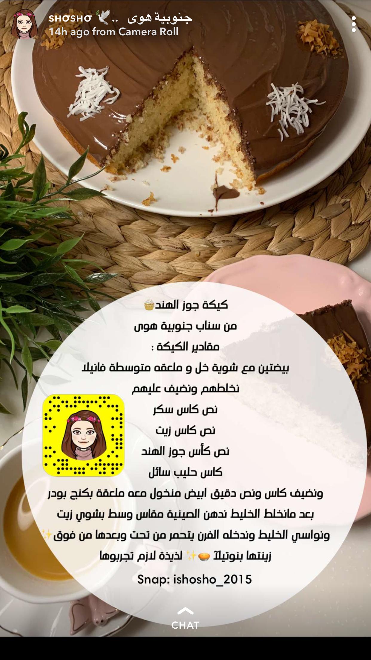 Pin By Maryam Alali On كيك Yummy Food Dessert Diy Food Recipes Food Receipes