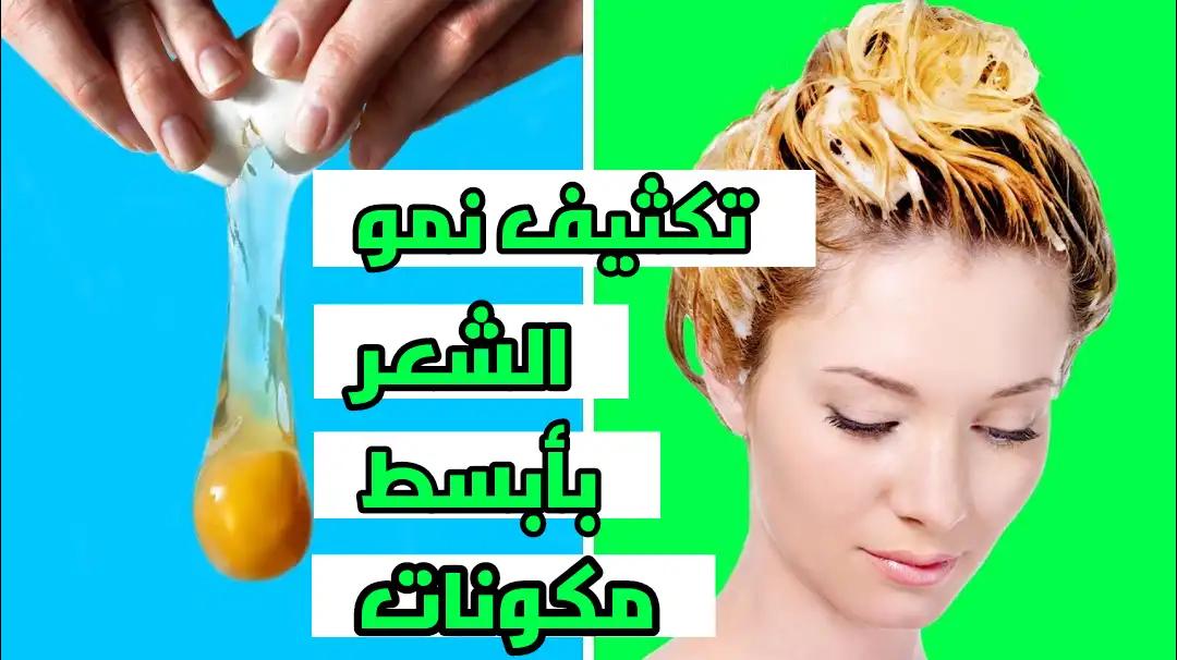 خلطة لتنعيم الشعر الخشن والمجعد والجاف
