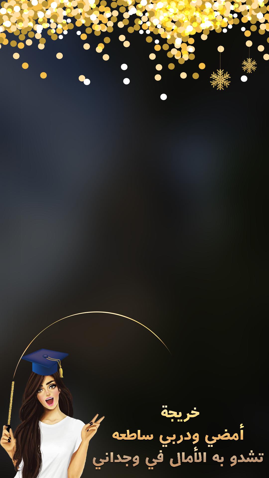 فلتر تخرج احترافي لعام 2018 لتصميم فلاتر سناب شات فلتر تخرج فلاتر فلتر خاص فلتر زواج فلتر مواليد فلاتر Graduation Wallpaper Graduation Art Graduation Diy
