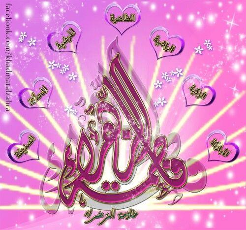 اسماء فاطمة الزهراء عليها السلام Neon Signs Neon Signs