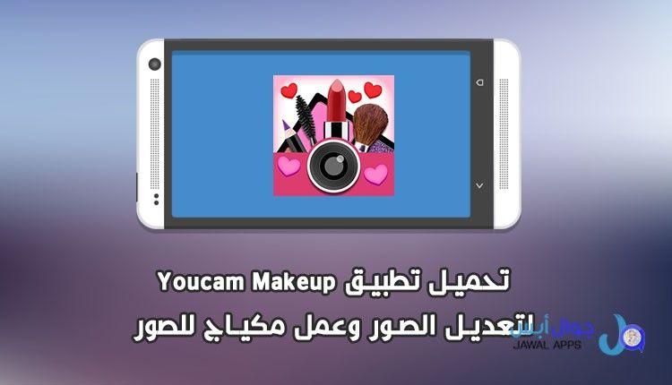 يعتبر تطبيق يو كام ميكب Youcam Makeup للاندرويد و الايفون واحد من افضل تطبيقات التعديل على الصور و التصوير السيلفي التي من الممكن ان تحصل علي Makeup App Tablet