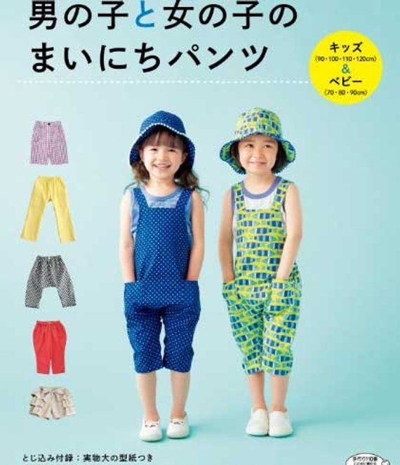 Japanese Handicraft Book Boys And Girls Daily Pants 4834744280