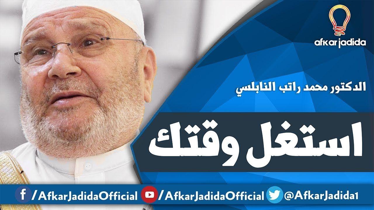 استغل وقتك العمر قصير الدكتور محمد راتب النابلسي رمضان