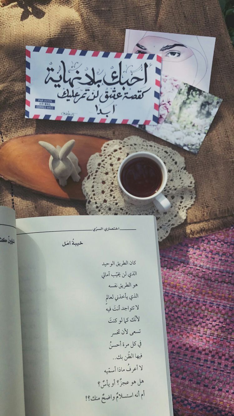 Pin By Samaral7rbi On مقتطفات من كتب Beautiful Arabic Words Picture Quotes Arabic Love Quotes