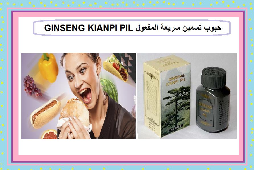 Ginseng Kianpi Pil حبوب تسمين سريعة المفعول Ginseng