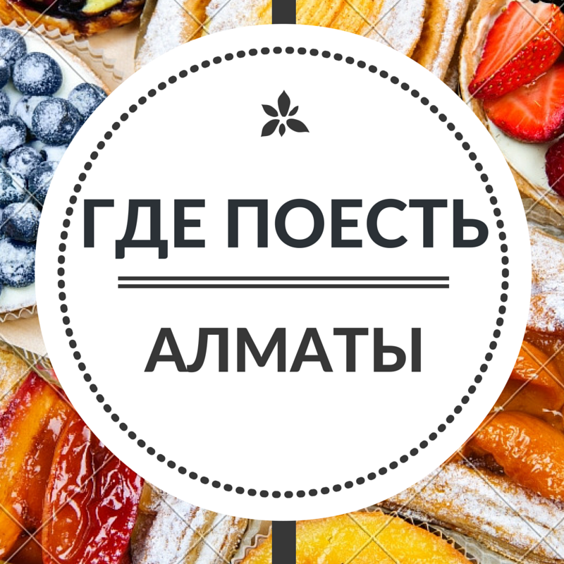 Welcome to a first Online Guide which shows you best places in Almaty where you can eat