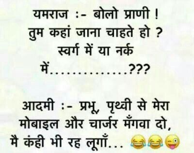 Wifi Dongal Bhi Funny Jokes In Hindi Funny Quotes In Hindi Jokes In Hindi