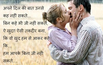 Images hi images shayari 2016 Hindi love shayari image