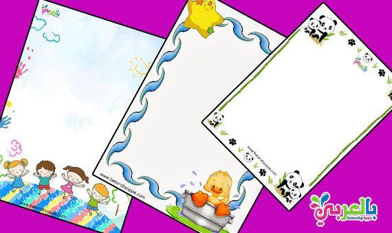 خلفيات للكتابة عليها كيوت صور اشكال جميلة مفرغة للاطفال اطارات اطفال للكتابة جاهزة للطباعة بالصور Clipart تنزي Clip Art Borders Frame Clipart Clip Art