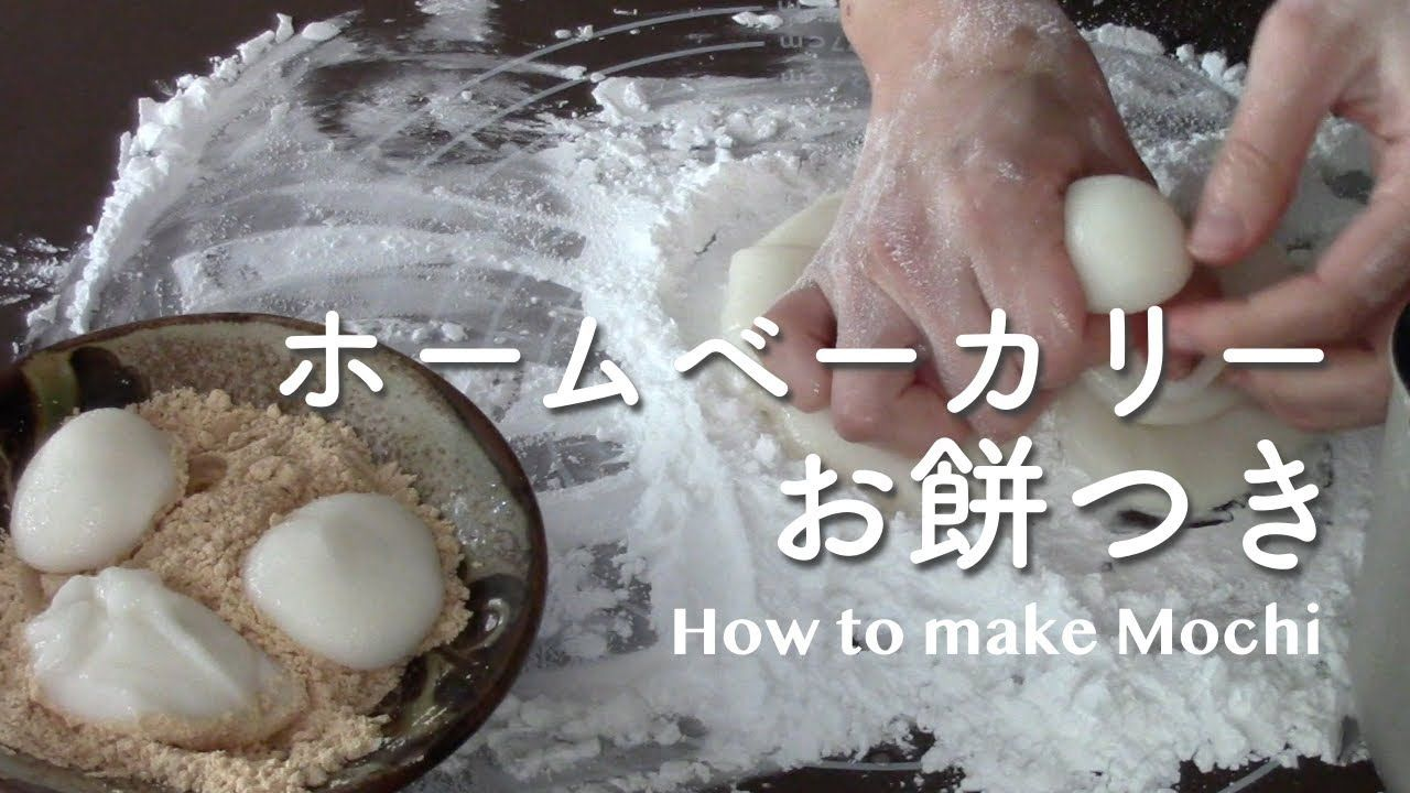 餅 つき ホームベーカリー パナソニックのホームベーカリー お餅の作り方♪実際の手順もご紹介