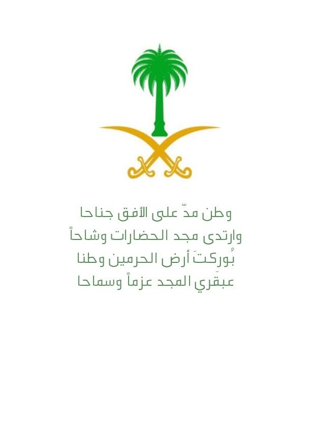 Pin By Dew Love On Art National Day Saudi Ksa Saudi Arabia King Salman Saudi Arabia