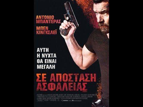 Security Antonio Banderas Gr Subs Ardan Movies Film