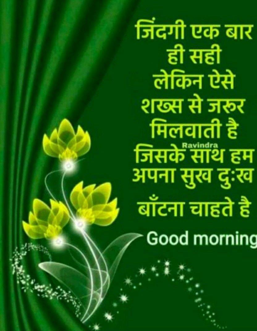 Pin by Jasvinder Kaur on Good Morning  Morning inspirational