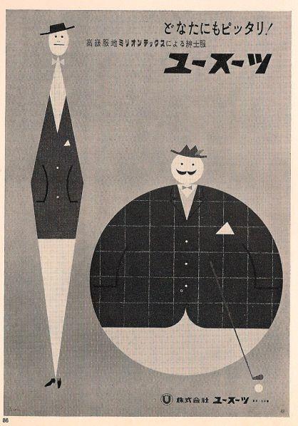 graphis57:yusaku kamekura:jap-1